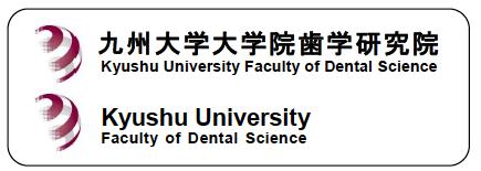 http://50th.dent.kyushu-u.ac.jp/img/kyulogo.png
